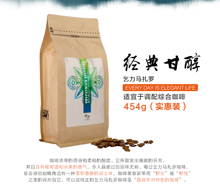 Selected Excellent 454g Tanzania Kilimanjaro Coffee Beans Baking Medium roasted Original green food slimming lose weight