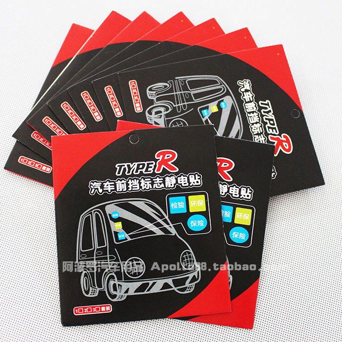 Auto-static stickers inspection stickers auto supplies 1 piece (3 set inside)