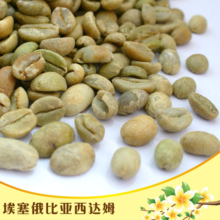 Free shipping 500g Sidamo coffee beans damocles g3 raw coffee beans espresso beans green slimming coffee