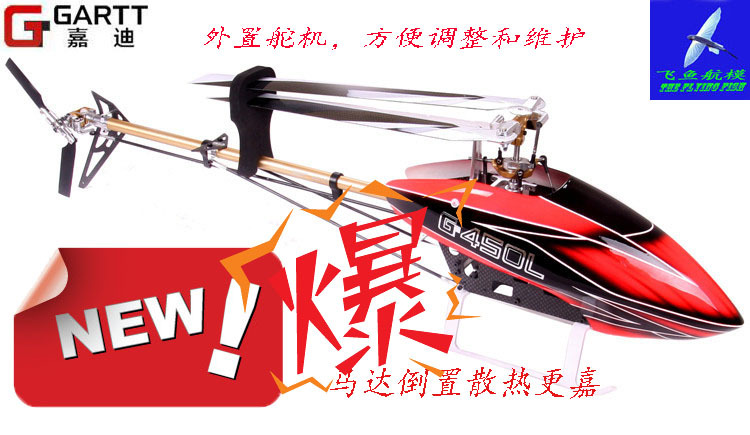 GT450L DFC TT Version 2.4GHz 6CH RC Helicopter Kit Fits Align Trex(China (Mainland))