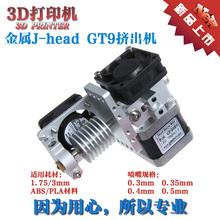 2015 Sticker Maker Machine Dymo Dymo Letratag 3d Printer Head Of All Metal J-head V2.0 Gt9 Near / Remote Extruder Extrusion Kit