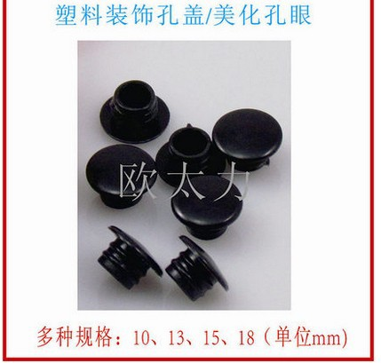 Furniture plastic hole plug cap wheel cover / connecting piece, a screw hole decoration Kong Gai for home decoration(China (Mainland))