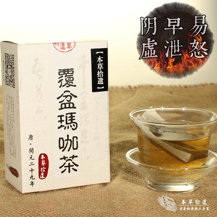 Гаджет  Maca Raspberry Tea Kidney Reinforcing Tea Five Treasure Health Care Tea 60 Pieces 2 Boxes None Еда