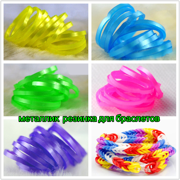1 pack 500 - 600pcs Metallic Loom Bands Refill For Weaving Silicone Rubber Bands Bracelets Gum For Bracelets Kit With Hook(China (Mainland))
