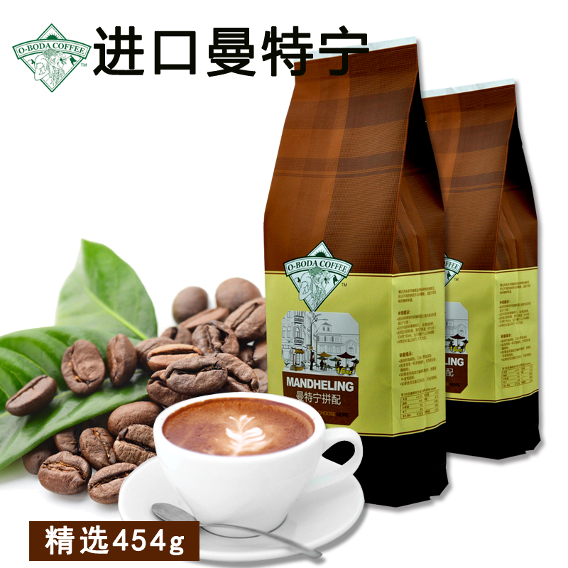 454g Bardon coffee beans high quality arbitraging coffee beans cooked beans coffee powder green slimming coffee