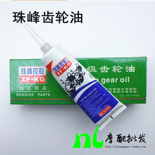 Car scooter gear oil grade gear oil a gearbox mounted gear oil(China (Mainland))