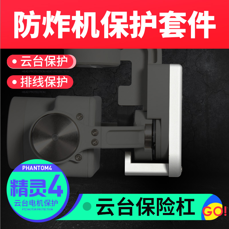 DJI phantom 4 PTZ motor protection parts phantom4 aluminum alloy anti-fighter soft-line protection