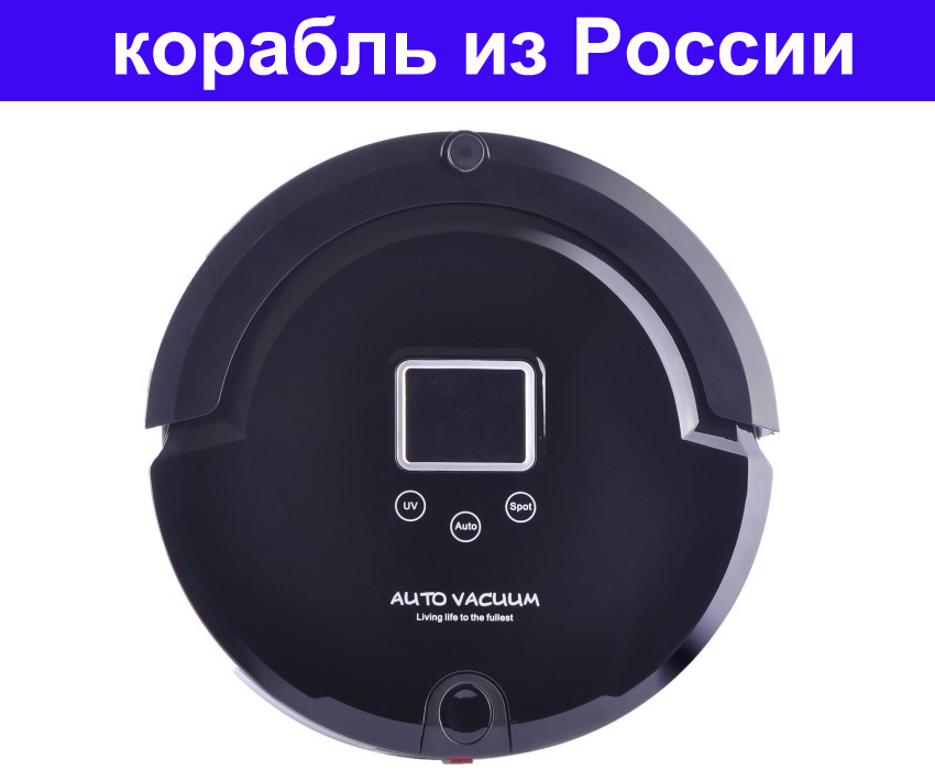 ( Russia Moscow Warehouse) Robot Vacuum Cleaner(Sweep,Vacuum,Mop,Sterilize)Schedule,VirtualWall,SelfCharge,Remote Control,UV,LCD(China (Mainland))