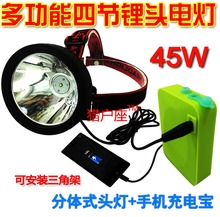 45W LED light long-range rechargeable split headlights night fishing hunting hunting fishing outdoors wearing a miner's flashli(China (Mainland))