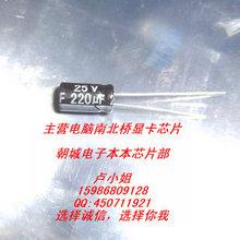 LCD monitors used 220UF/25V capacitor 50 a pack(China (Mainland))