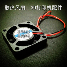 Wholesale 5pcs/lot 2pin 40x40x10mm 3d printer accessories extruder cooling fan 12v 0.12A CPU Cooler Fan PC 4cm for 3D Printer