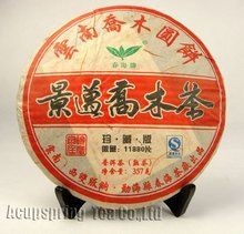 357g Ripe Puerh,Jingmai Mountain Puer Tea,Old Tree Pu'er tea, A3PC93, Free Shipping