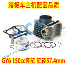 Cylinder Block with Piston Set 57.4mm Scooter Engine GY6 150cc Modify Parts 157QMJ Spare Parts YCM