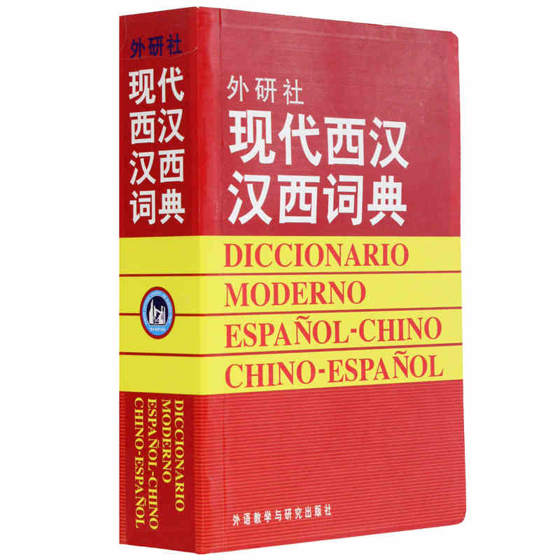 Spanish dictionary Spanish-English dictionary<br><br>Aliexpress