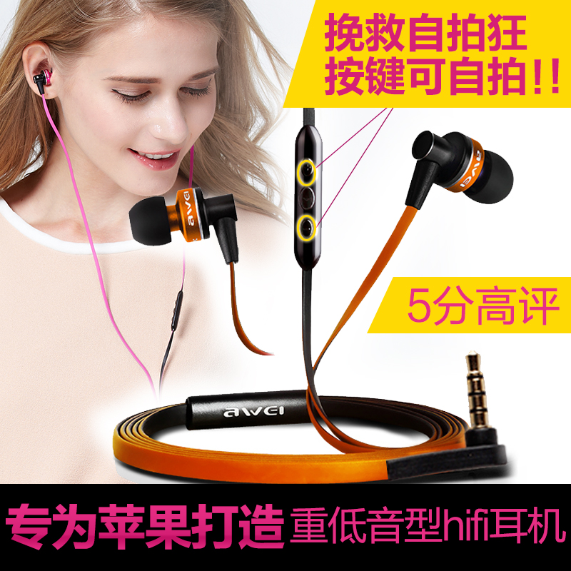 Awei s90vi metal earphones earbud wire mobile phone general mp3 ear music headset(China (Mainland))