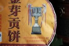 2011 357g Gold Award Premium Golden Buds Ripe Pu Er Tea Menghai Best Green Health Care