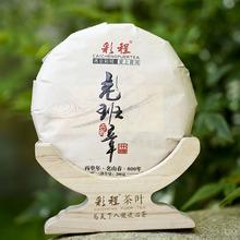 "Unique Chines Tea ""Laobanzhang"" Yunnan Puer Tea Raw Tea Organic Food Refined Chinese Gift(China (Mainland))"