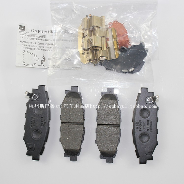 For For Subaru xv 09 - 13 forester 10 after the brake pads brake pads