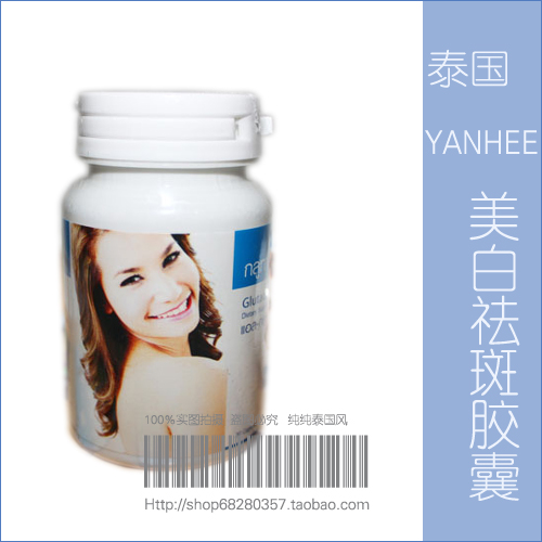 Whitening pills melanomas , freckle black whitening brightening<br><br>Aliexpress