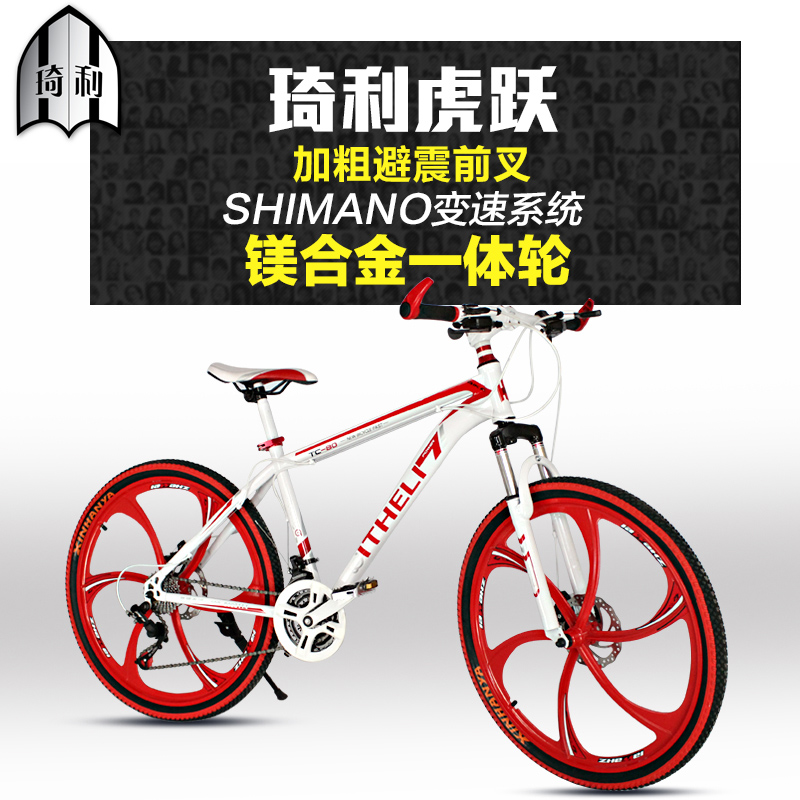 Li Qi, a 26-inch mountain bike 21/24/27 speed mountain bike gear men and women students magnesium aluminum one wheel<br><br>Aliexpress