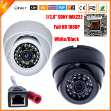 1/2.8'' SONY IMX222 Full-HD 1080P 2 Megapixel IP Camera IR Night Vision Indoor Dome Security CCTV Camera IR Cut Onvif XMEYE(China (Mainland))
