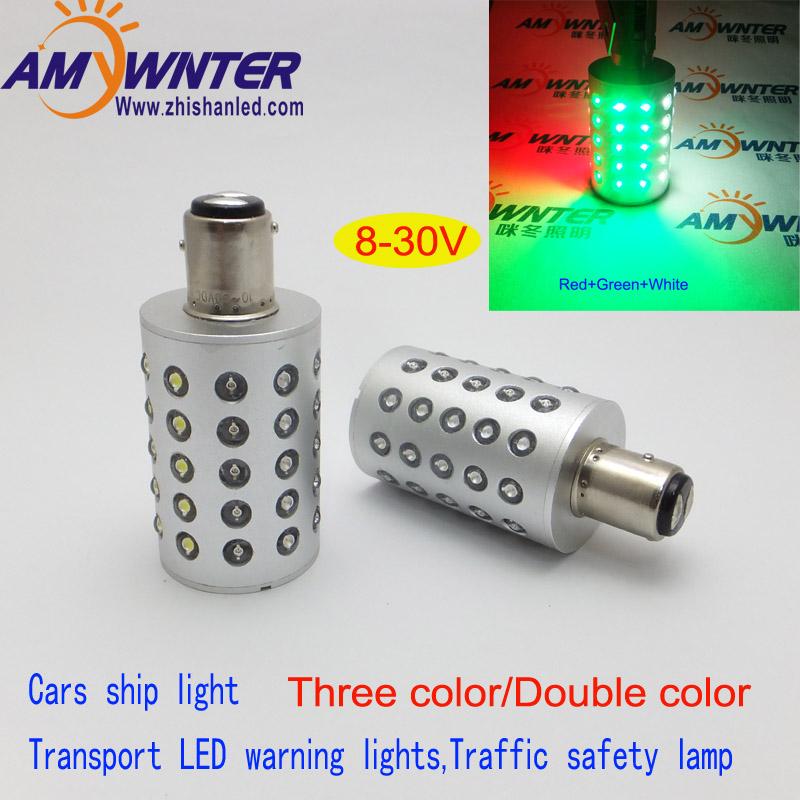 1157 Base Led Boat Navigation lights 12V Led ship light Traffic safety warning signal light Car-styling Material Waterproof(China (Mainland))