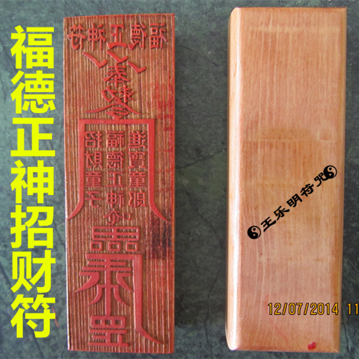 Buddhist supplies Taoism supplies instruments used in the French and Indian Road Act Lucky breaks the spell breaks plate Fudezhe(China (Mainland))