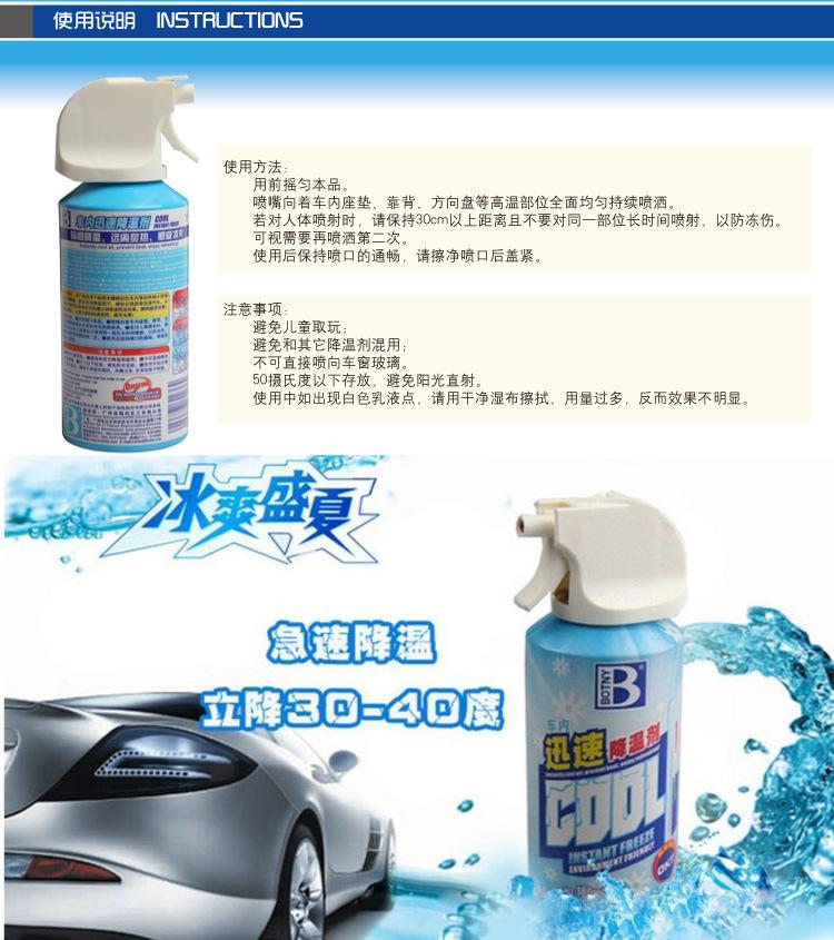 Bao Cili car quick cooling agent fast refrigerant car quick cooling agent car spray with icy summer(China (Mainland))