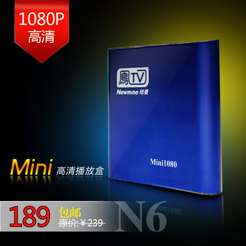wholesale Wholesale Newman nm-n6 mobile hard drive player mini hd usb sd player tv player(China (Mainland))