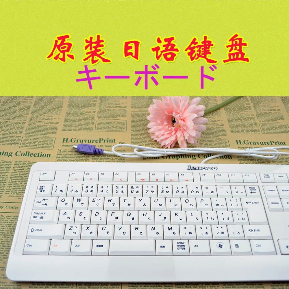 Genuine Japanese keyboard for IBM for Lenovo for Toshiba computer notebook desktop Universal computer USB PS2 keyboard(China (Mainland))