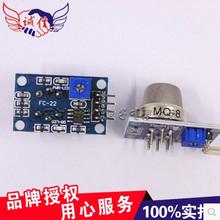 Buy MQ-8 MQ8 Hydrogen Gas Sensor H2 Detection Sensor Module Gas Sensor Arduino for $1.49 in AliExpress store