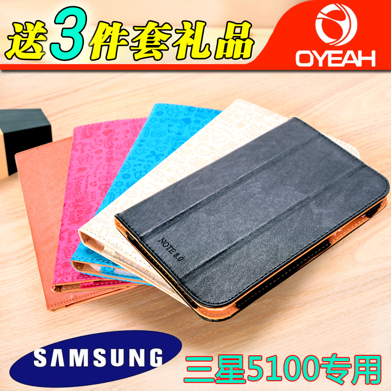 Free Shipping 8 Inch Original Protective Leather Case Specially Only For Sumsung N5100/N5110 Tablet(China (Mainland))