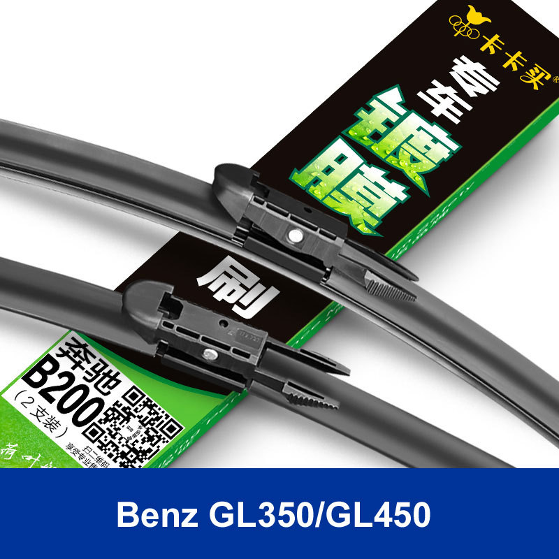 New styling car Replacement Parts Windscreen Wipers The front windshield wiper blade for Benz GL350 GL450