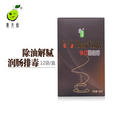 1Box 12bags Guangyuan oil cut fat black coffee instant milk flavor active enzymes slimming coffee