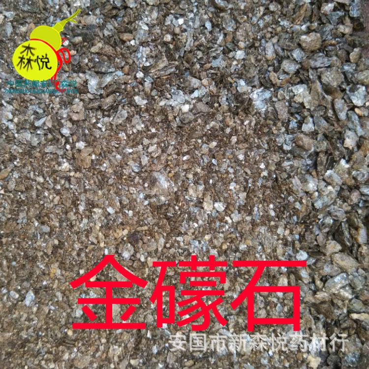 Generation of medicine Lan Shi crisp ores drugs wholesale Jin Mengshi uncommon powder calcined gold chloriti<br><br>Aliexpress
