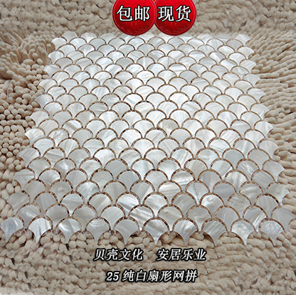 [5] White Lake between natural shell mosaic tile sector wallpaper, applications walls, kitchen(China (Mainland))