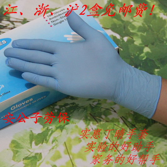 Free shipping Disposable gloves nitrile gloves safety gloves rubber gloves powder(China (Mainland))