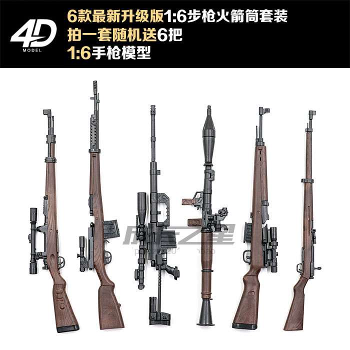 4D Latest 6 Pcs 1:6 Soldier's Rifle Assembly Model 38 Type Rifle 98K Semi-automatic Rifle Plastic Toy Gun Model(China (Mainland))