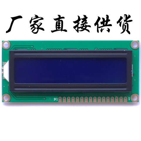 Free shipping 10pcs / lot LCD 1602 A 5V blue backlit LCD screen developed high cost(China (Mainland))