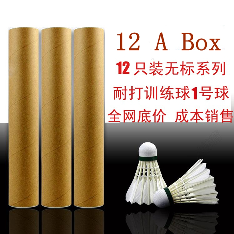 12pcs Durable White Water duck feather Special training exercise Shuttlecock Badminton High Quality Free Shipping(China (Mainland))