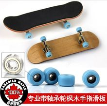 2015 Professional Maple Wood Finger Skateboard Alloy Stent Bearing Wheel Fingerboard Adult Novelty Toy(China (Mainland))