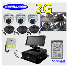 3-way car video recorder Package 3G remote hard disk bus, buses, trucks, school buses, engineering vehicles(China (Mainland))
