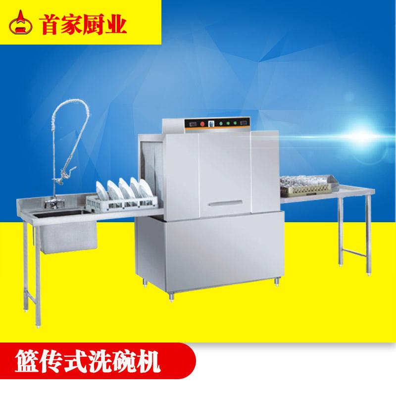 Lave vaisselle panier promotion achetez des lave vaisselle for Equipement cuisine commercial