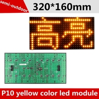 P10 yellow color semi-outdoor LED Display Screen Module unit 32*16cm 1/4 scan drive High Brightness amber color 32*16 pixel