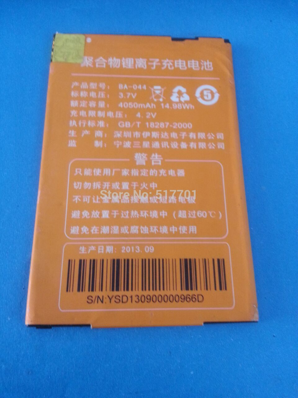 Free shipping high quality mobile phone battery BA-044 for AUX W1 S7 with good quality and best price
