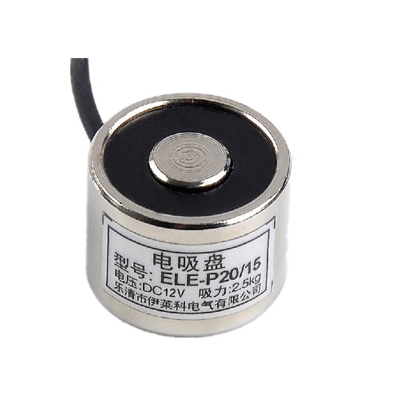 P20/15 Holding Electric Magnet Lifting 2.5KG Solenoid Electromagnet DC 6V 12V 24V(China (Mainland))