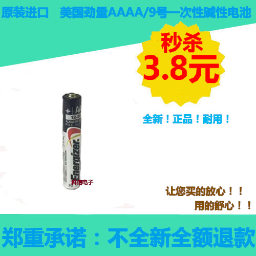 Made in USA 1.5V AAAA/9 Bluetooth headset / energizer alkaline battery and durable electronic pen(China (Mainland))