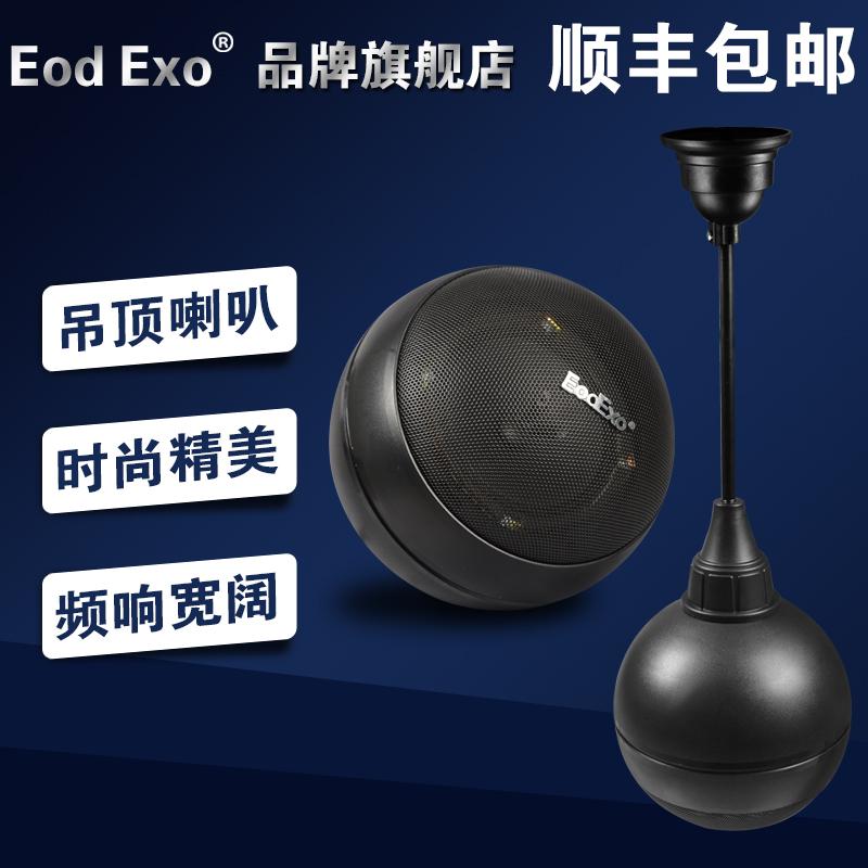 Eodexo KD904 colgando altavoz de techo tipo de sonido música de fondo altavoces para el supermercado Cafe(China (Mainland))