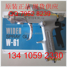 W-61-G Iwata gernal purpose spray guns (small spray guns W61-G gravity series) W61 iwata gun, with cup, from japan