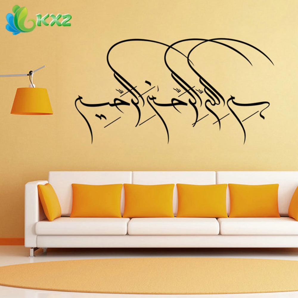 Murale images promotion achetez des murale images for Decoration murale islamique